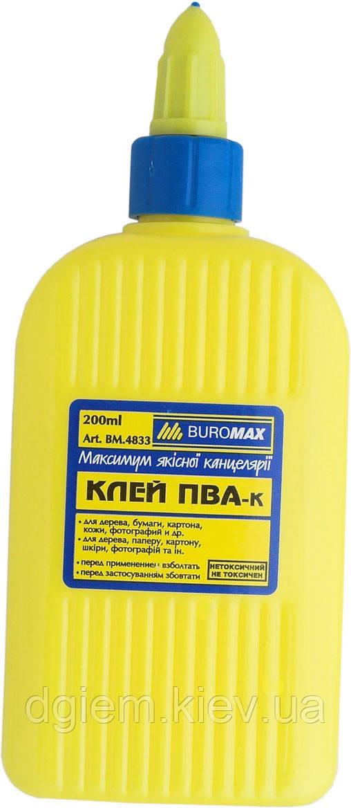 Клей ПВА 200мл BUROMAX ковпачок-дозатор
