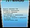 Стационарный блендер Domotec MS-9099 2 в 1 - мощный блендер измельчитель с кофемолкой, фото 6
