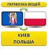 Перевозка Вещей из Киева в Польшу