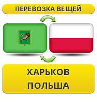 Перевозка Вещей из Харькова в Польшу