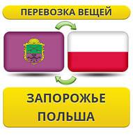 Перевозка Вещей из Запорожья в Польшу