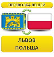 Перевозка Вещей из Львова в Польшу
