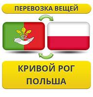 Перевозка Вещей из Кривого Рога в Польшу