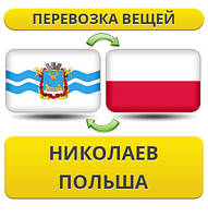 Перевозка Вещей из Николаева в Польшу