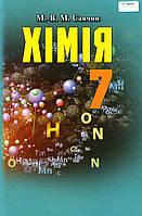 Хімія 7 клас. Савчин М.-В. М.