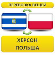 Перевозка Вещей из Херсона в Польшу