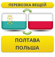 Перевозка Вещей из Полтавы в Польшу