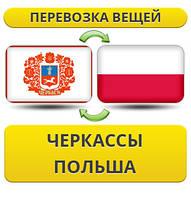Перевозка Вещей из Черкасс в Польшу