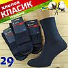 Синие мужские носки демисезонные Класик ® Черкасы Украина размер 29 лайкра НМД-0510158