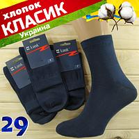 Синие мужские носки демисезонные Класик ® Черкасы Украина размер 29 лайкра НМД-0510158, фото 1