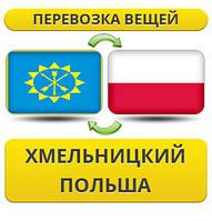 Перевозка Вещей из Хмельницкого в Польшу