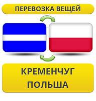 Перевозка Вещей из Кременчуга в Польшу