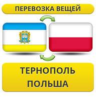 Перевозка Вещей из Тернополя в Польшу