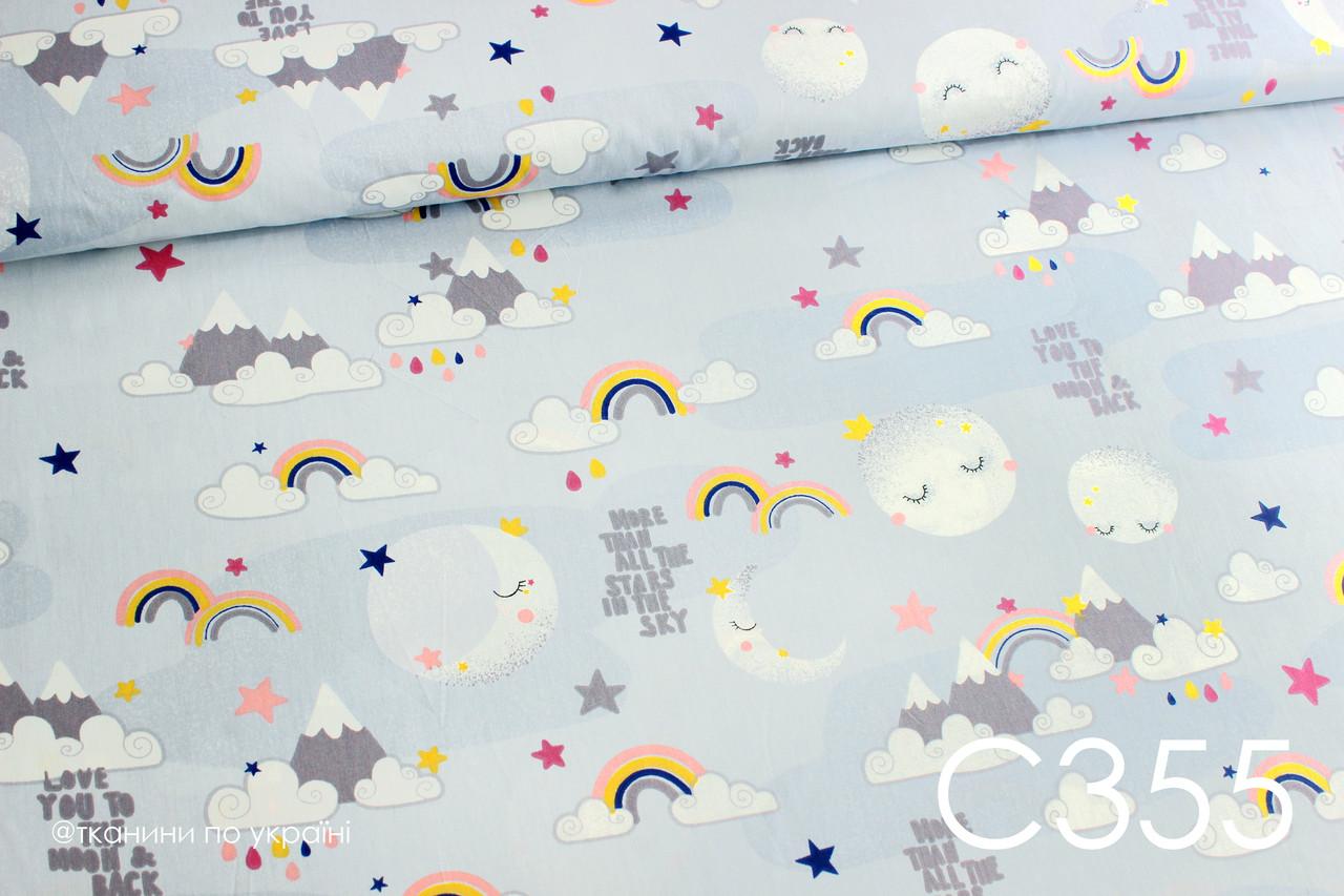 Ткань сатин Горы с радугой на бледно-голубом