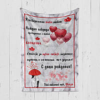 Фотоплед для дочери, подарок от мамы или папы, плюш Minki Dot [051]