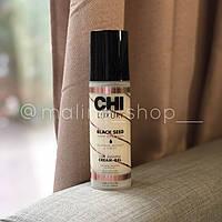 Гель для кудряшек Chi Luxury Black Seed Oil Curl Defining Cream-Gel 148ml