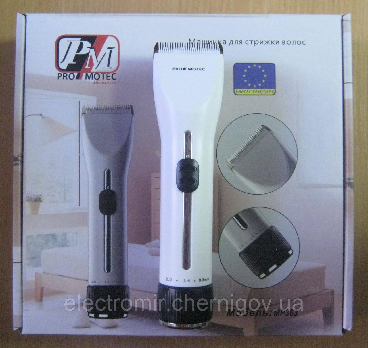 Машинка для стрижки волос Promotec MP-363 (керамическое лезвие)