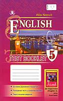 Тестові завдання з англійської мови для 5 класу. А. Несвіт