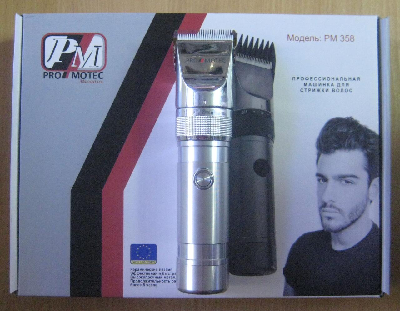 Машинка для стрижки волосся акумуляторна Promotec PM-358 (керамічне лезо)