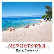 Нудистський пляж Суторіна, сел. Ігало, Герцег Нові, Чорногорія (пляж для нудистів)