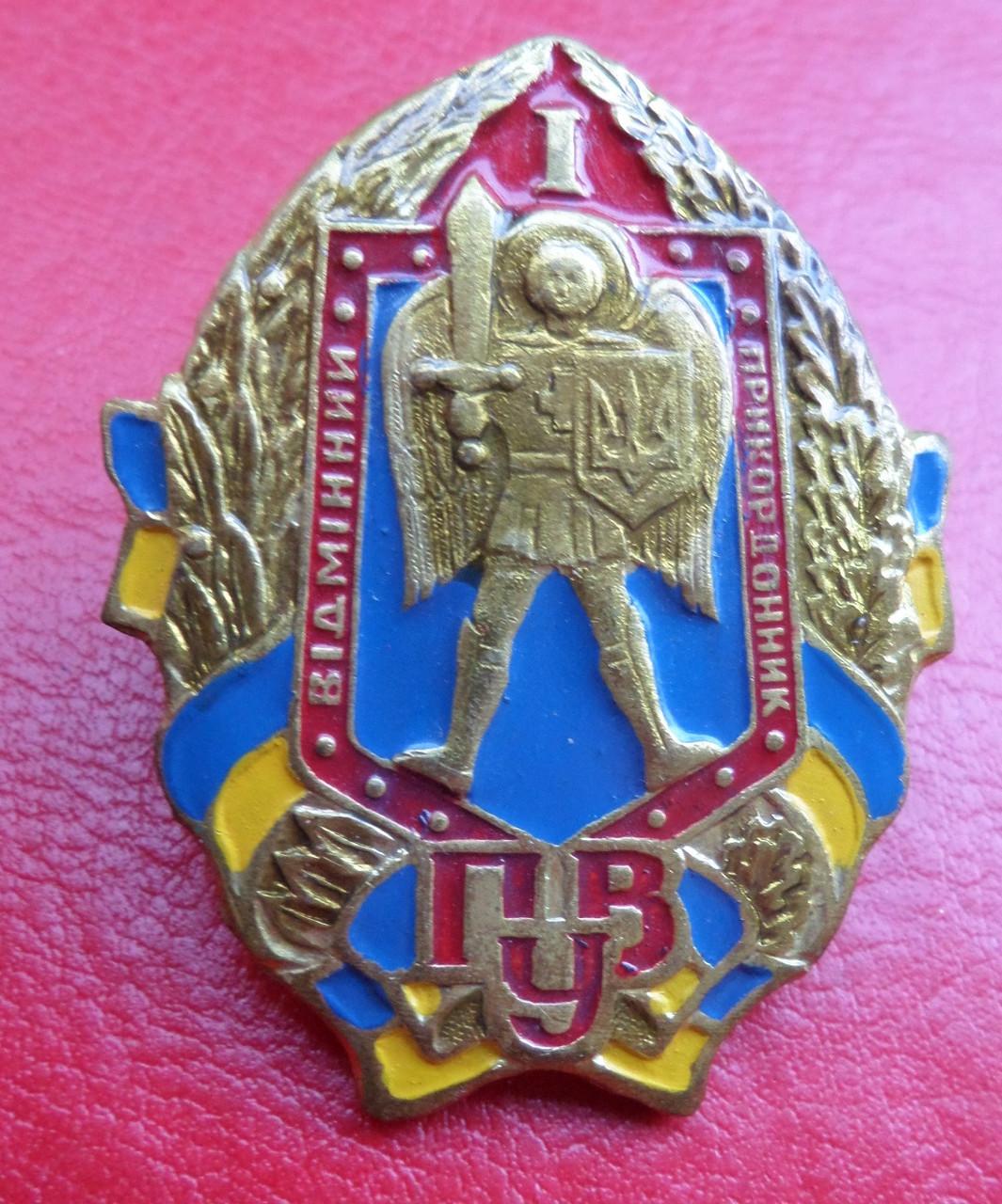 Знак Відмінний Прикордонник 1 ст.Прикордонні Війська України №255