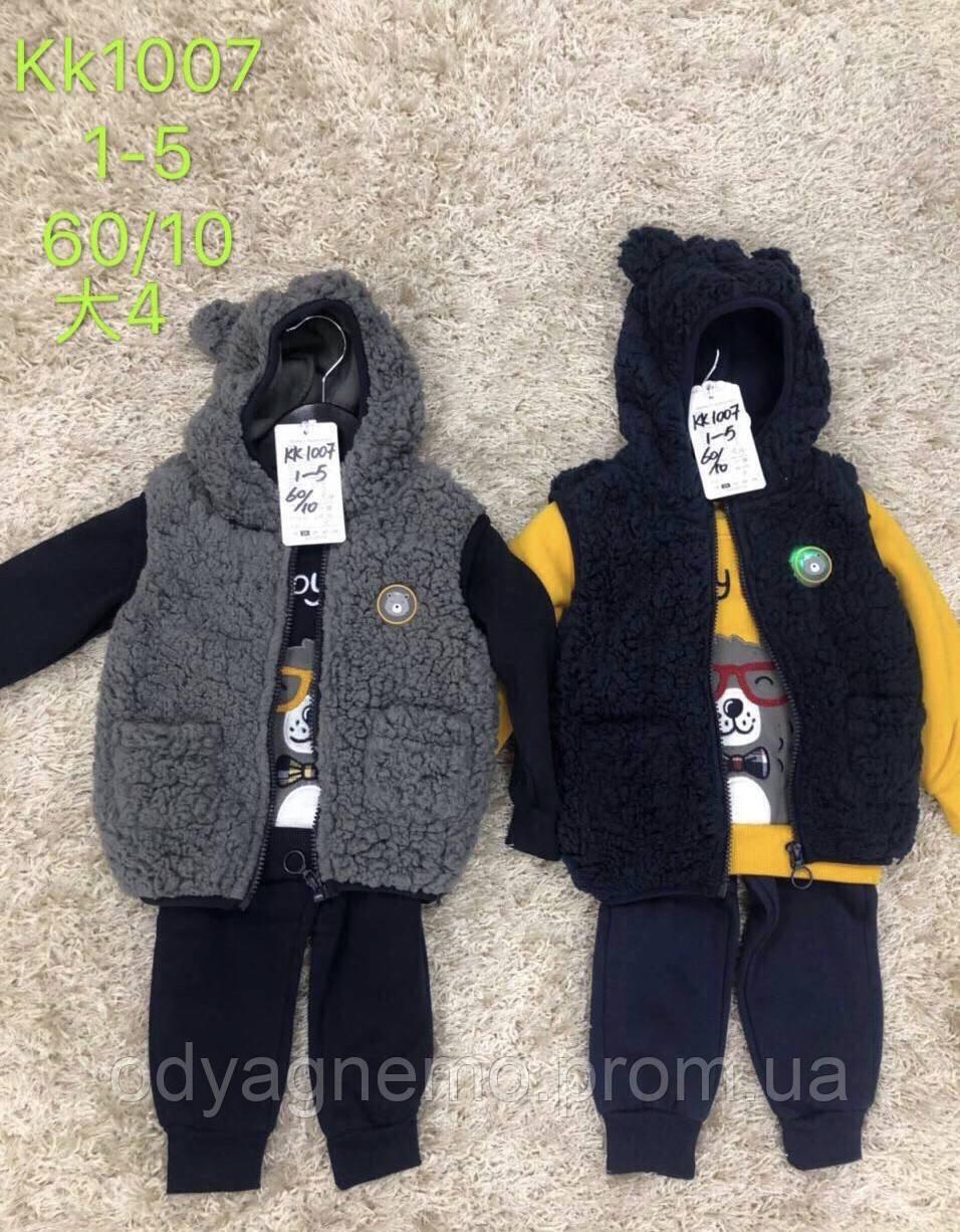 Трикотажний костюм - трійка утеплений для хлопчиків S&D, 1-5 років. Артикул: KK1007