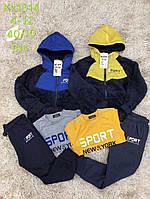 Трикотажний костюм - трійка утеплений для хлопчиків S&D, 4-12 років. Артикул: KK1014