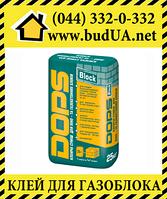 Клеевая смесь для пено- и газобетонных блоков Dops, 25 кг