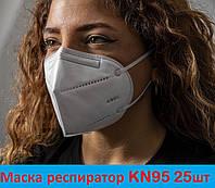 Маска респиратор защитная KN95 FFP2 без клапана, 25 шт.