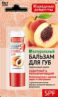 Бальзам для губ Персиковый джем Народные Рецепты 4.5 гр