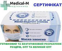 Маска медична тришарова з фіксатором MEDITEX (Україна) уп/50шт. +Сертифікат