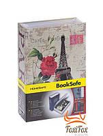 Книга сейф на замке Paris 18 см