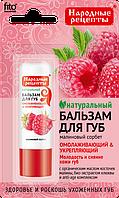 Бальзам для губ Малиновый сорбет Народные Рецепты 4.5 гр