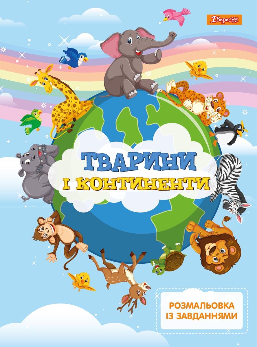 """Раскраска с заданиями 1Вересня """"Животные и континенты"""", 12 ..."""