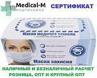 Маска медицинская MEDITEX (Украина) с фиксатором.50ШТ/УП. Сертификат. Заводская
