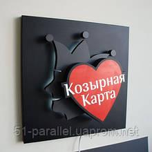 Реклама в ресторанах  Козырная Карта