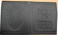 Обложка на документы удостоверение служби безпеки України (СБУ), фото 1