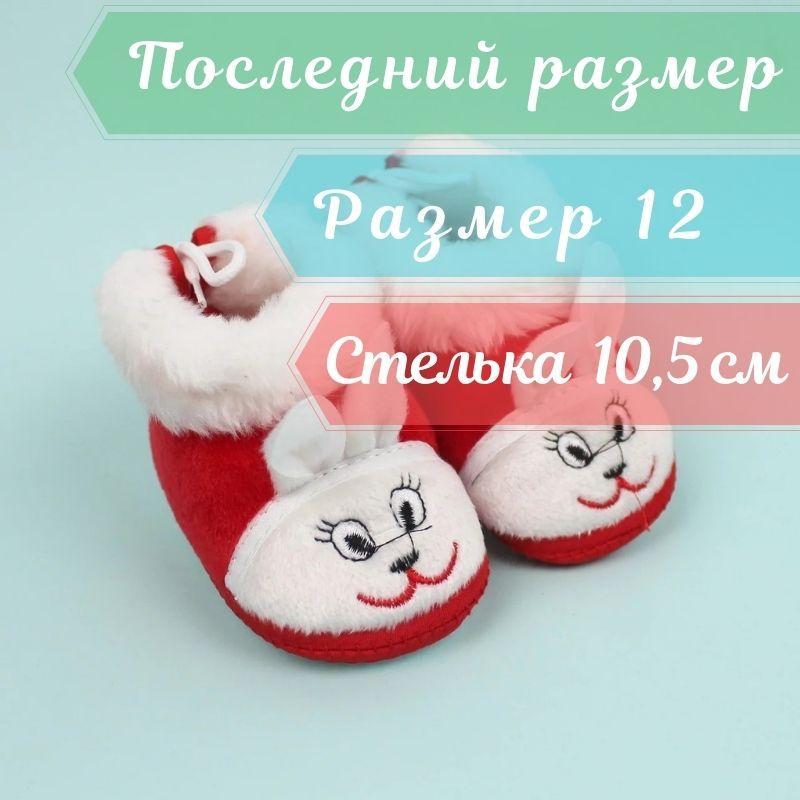 Пинетки теплые с опушкой для девочки Мишка размер 12
