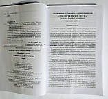 НУШ Українська мова: книжка для вчителя. (3 клас) (Мар'яна Захарійчук, Марія Іванчук) (Грамота), фото 2