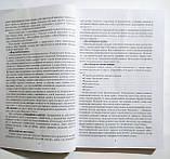 НУШ Українська мова: книжка для вчителя. (3 клас) (Мар'яна Захарійчук, Марія Іванчук) (Грамота), фото 3