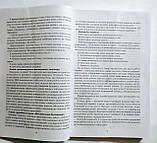 НУШ Українська мова: книжка для вчителя. (3 клас) (Мар'яна Захарійчук, Марія Іванчук) (Грамота), фото 4