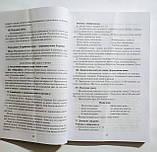 НУШ Українська мова: книжка для вчителя. (3 клас) (Мар'яна Захарійчук, Марія Іванчук) (Грамота), фото 7