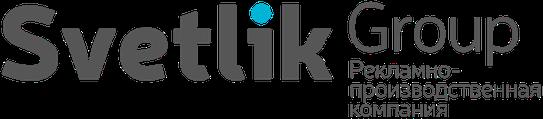 SVETLIK GROUP  рекламно-производственная компания