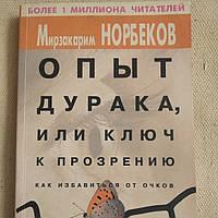 Опыт дурака или ключ к прозрению,как избавиться от очков Мирзакарим Норбеков