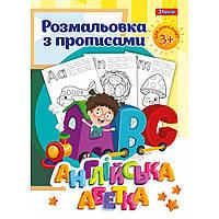 """Раскраска А4 1Вересня с прописями """"Alphabet"""", 742555"""