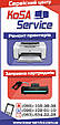 Заправить принтер (заменить картридж) в Киеве - Святошинский, фото 2