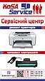 Заправить принтер (заменить картридж) в Киеве - Святошинский, фото 3
