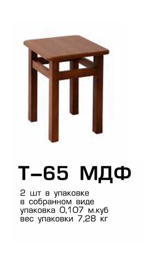 """Табурет """"Т-65 МДФ"""", фото 1"""