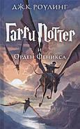 Гаррі Поттер і Орден Фенікса. Джоан Роулінг