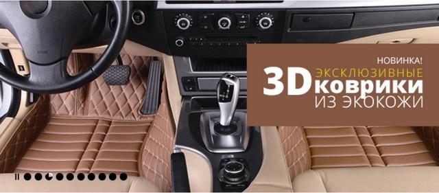 3D коврики из экокожи